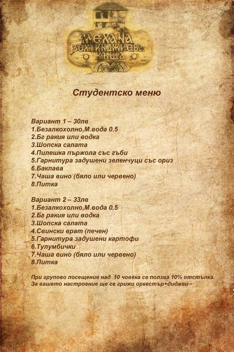 menu-studensko.jpg